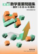 実戦数学重要問題集−数学Ⅰ・Ⅱ・Ⅲ・A・B〈理系〉 2018