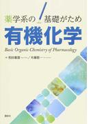 薬学系の基礎がため有機化学