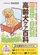 愛犬のための症状・目的別高齢犬ケア百科 食べる・歩く・排泄困難、加齢による病に対応