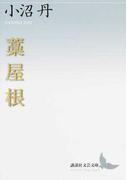 藁屋根 (講談社文芸文庫)(講談社文芸文庫)