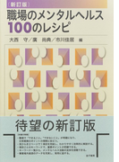 職場のメンタルヘルス100のレシピ 新訂版