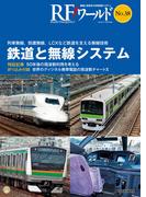 RFワールド No.38 列車無線,防護無線,LCXなど鉄道を支える無線技術