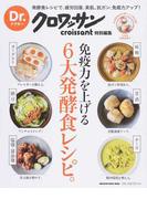 免疫力を上げる6大発酵食レシピ。 (MAGAZINE HOUSE MOOK Dr.クロワッサン)(マガジンハウスムック)