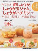 作りおき「酢しょうが」「しょうが玉ジャム」「しょうがハチミツ」でやせる!若返る!不調が治る! 健康レシピ98品 (MAGAZINE HOUSE MOOK)