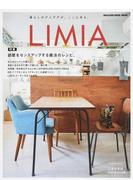 LIMIA 暮らしのアイデアが、ここにある。