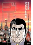 ゴルゴ13 187 極北航路 (SPコミックス)(SPコミックス)
