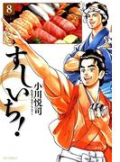 すしいち! 8 (SPコミックス)(SPコミックス)