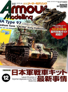 Armour Modelling (アーマーモデリング) 2017年 12月号 [雑誌]