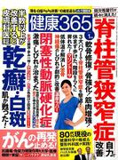 健康365 (ケンコウ サン ロク ゴ)  2018年 01月号 [雑誌]