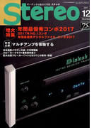 stereo (ステレオ) 2017年 12月号 [雑誌]