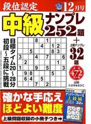 段位認定 中級ナンプレ252題 2017年 12月号 [雑誌]