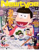 Newtype (ニュータイプ) 2017年 12月号 [雑誌]