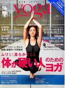 ヨガジャーナル日本版 2018年 01月号 [雑誌]