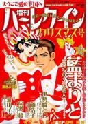 増刊ハーレクイン クリスマス号 2017年 12/15号 [雑誌]