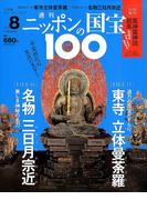 ニッポンの国宝100 2017年 11/14号 [雑誌]