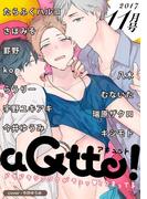 aQtto! 2017年11月号(aQtto!)