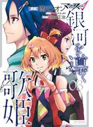 マクロスΔ 銀河を導く歌姫(3)(REX COMICS)