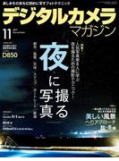 デジタルカメラマガジン 2017年11月号(デジタルカメラマガジン)