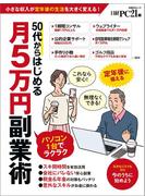 50代からはじめる月5万円副業術