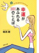 幸運があふれる101のことば(PHP文庫)