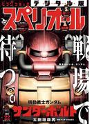 ビッグコミックスペリオール 2017年22号(2017年10月27日発売)