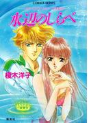 リダーロイス・シリーズ外伝(3)水辺のしらべ(コバルト文庫)