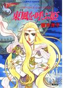 リダーロイス・シリーズ外伝(2)東風を呼ぶ姫(コバルト文庫)