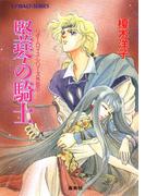 リダーロイス・シリーズ外伝(1)竪琴の騎士(コバルト文庫)