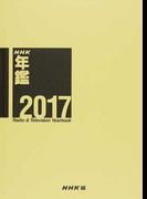 NHK年鑑 2017