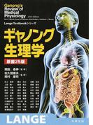 ギャノング生理学 (Lange Textbookシリーズ)