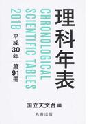 理科年表 第91冊(平成30年)