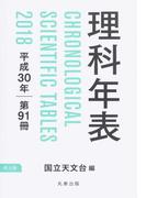 理科年表 机上版 第91冊(平成30年)