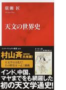 天文の世界史 (インターナショナル新書)