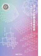 カーボンが創る未来社会 一種類の元素の様々な構造に支えられて (キヤノン財団ライブラリー)
