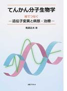 てんかん分子生物学 絵でつなぐ−遺伝子変異と病態・治療−