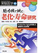実験医学 Vol.35−No.20(2017増刊) 総力戦で挑む老化・寿命研究