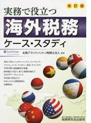 実務で役立つ海外税務ケース・スタディ 改訂版