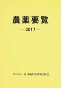 農薬要覧 2017