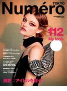 Numero Tokyo 17年12月号