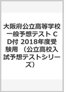 大阪府公立高等学校一般予想テスト CD付 2018年度受験用
