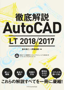 徹底解説AutoCAD LT 2018/2017