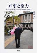知事と権力 神奈川から拓く自治体政権の可能性