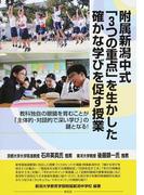 附属新潟中式「3つの重点」を生かした確かな学びを促す授業 教科独自の眼鏡を育むことが「主体的・対話的で深い学び」の鍵となる!