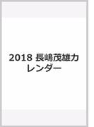 2018 長嶋茂雄カレンダー