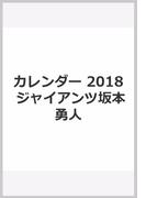 カレンダー 2018 ジャイアンツ坂本勇人
