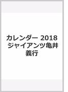 カレンダー 2018 ジャイアンツ亀井義行