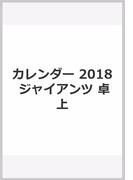 カレンダー 2018 ジャイアンツ 卓上