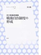 戦後自治制度の形成 天川晃最終講義