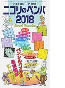 ニコリのペンパ 2018 今アツいペンパ10種類と、将来有望な新パズル3種類を、約300問掲載。作家アンケート企画にも注目!