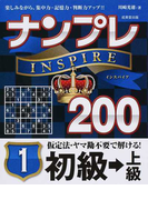 ナンプレINSPIRE 200 楽しみながら、集中力・記憶力・判断力アップ!! 初級→上級1